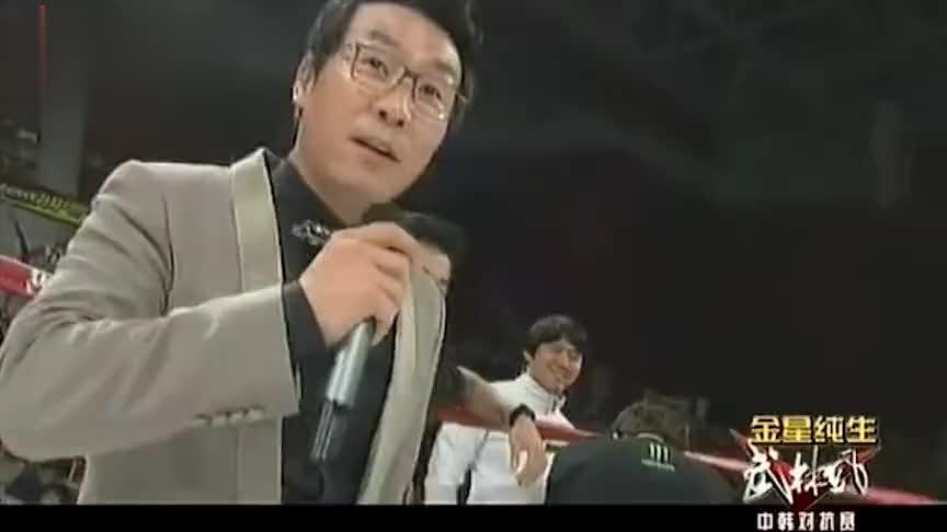 韩国主持人侮辱中国功夫!中国拳王被惹怒上台后往死里揍