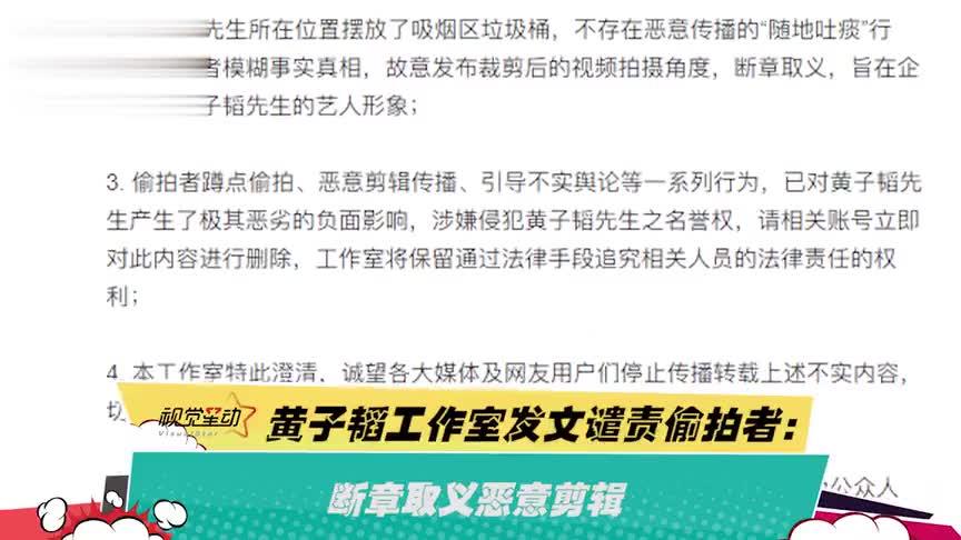 黄子韬工作室发文谴责偷拍者:断章取义恶意剪辑