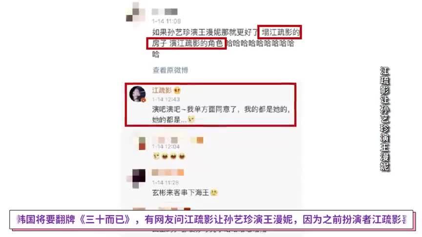 韩国将翻拍《三十而已》,江疏影单方面同意让孙艺珍演王漫妮