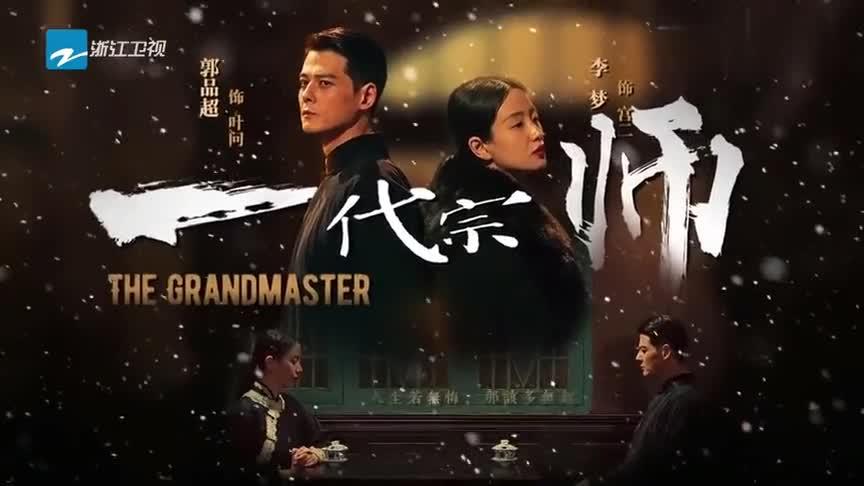 我就是演员3:郭品超VS李梦《一代宗师》,92年女演员演技炸裂