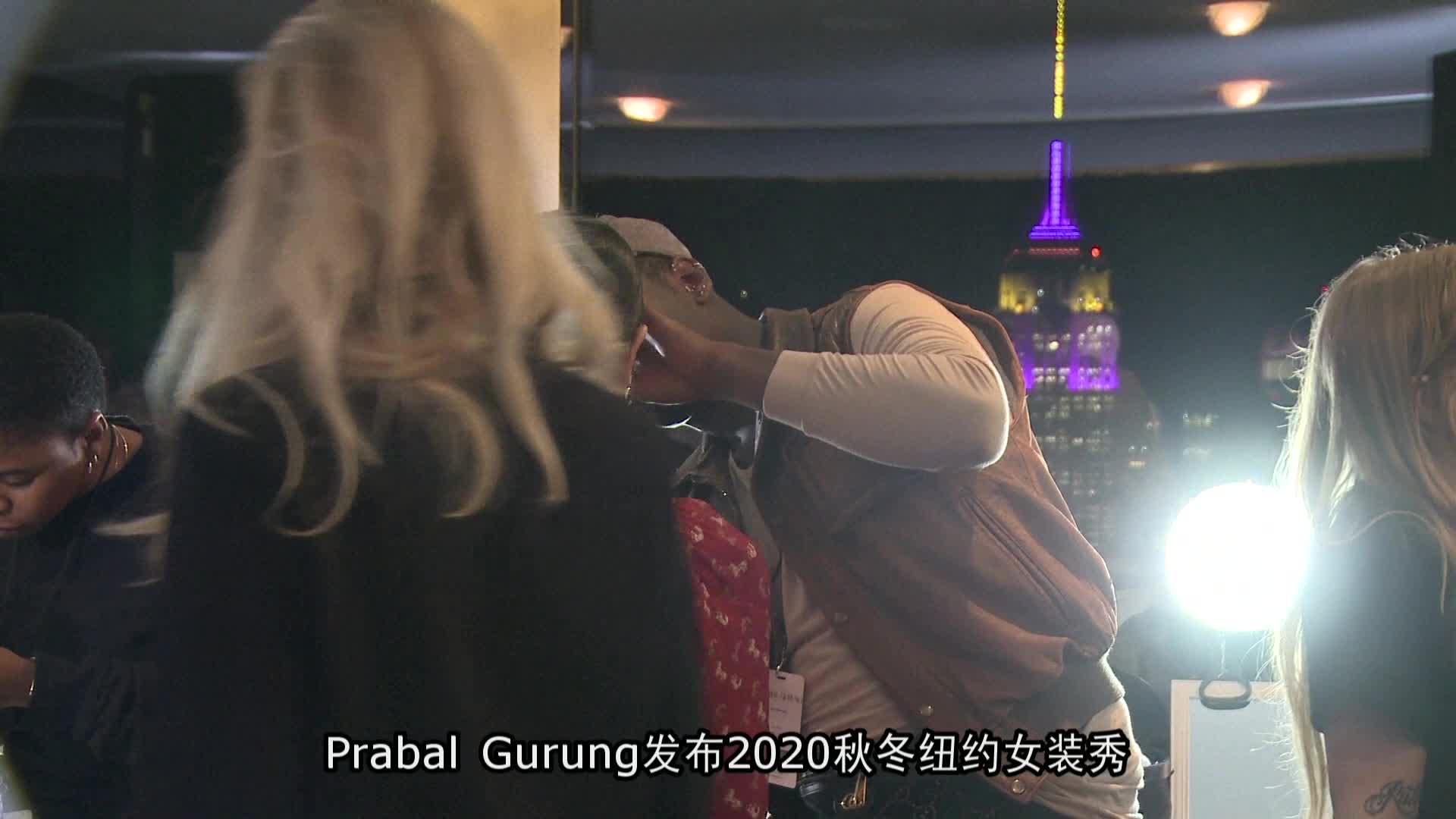Prabal Gurung 2020秋冬纽约女装秀访谈