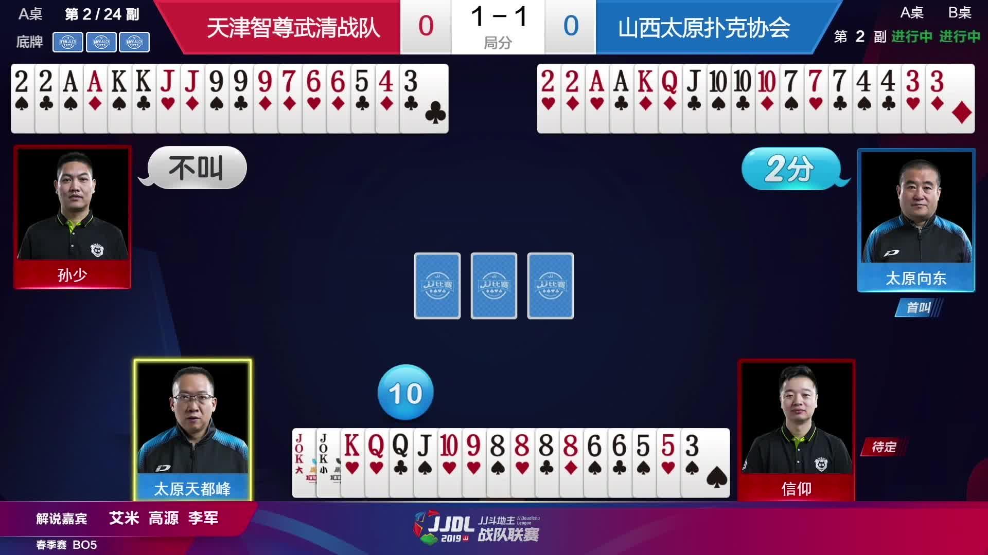 斗地主:天王炸8888炸,有机会赢两炸的牌,被自己断送