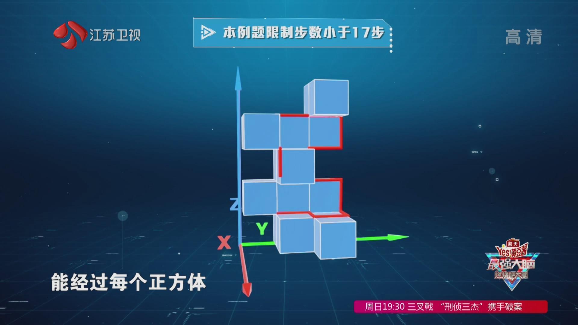 最强大脑:俄罗斯方块+三维坐标轴,13步内能用一条线搞定吗?