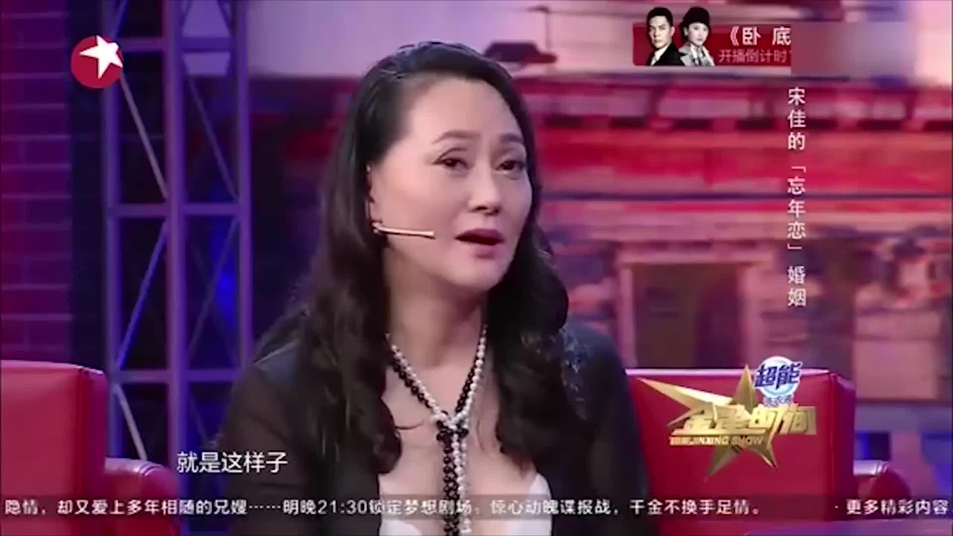 金星秀:宋佳回忆自己的忘年恋婚姻,直言自己不后悔!