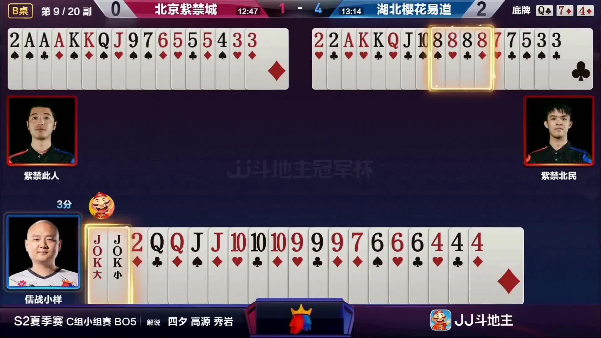 斗地主:打牌要有耐心,地主作出最佳示范,等候你8888炸下