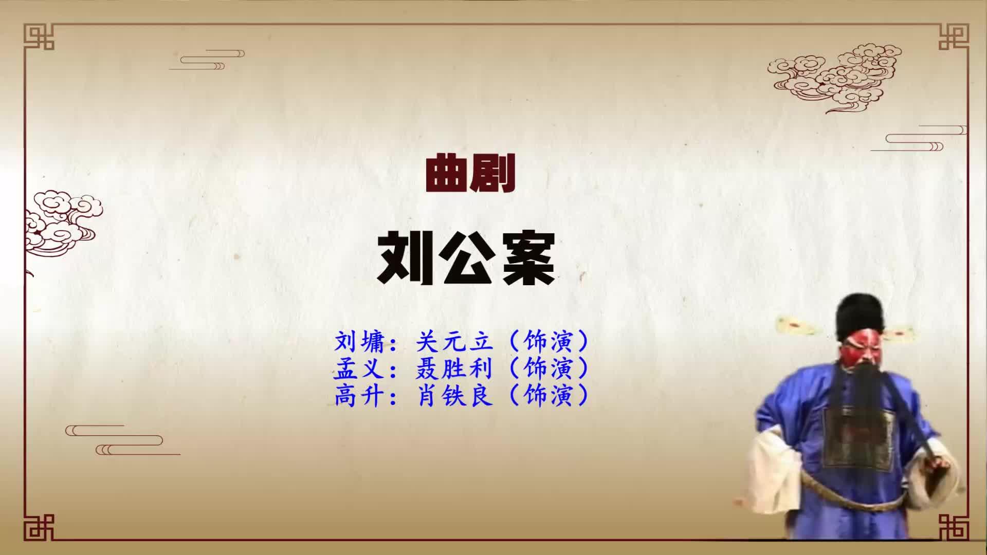 曲剧《刘公案》选段,衙门外搭道会总督,关元立精彩唱段