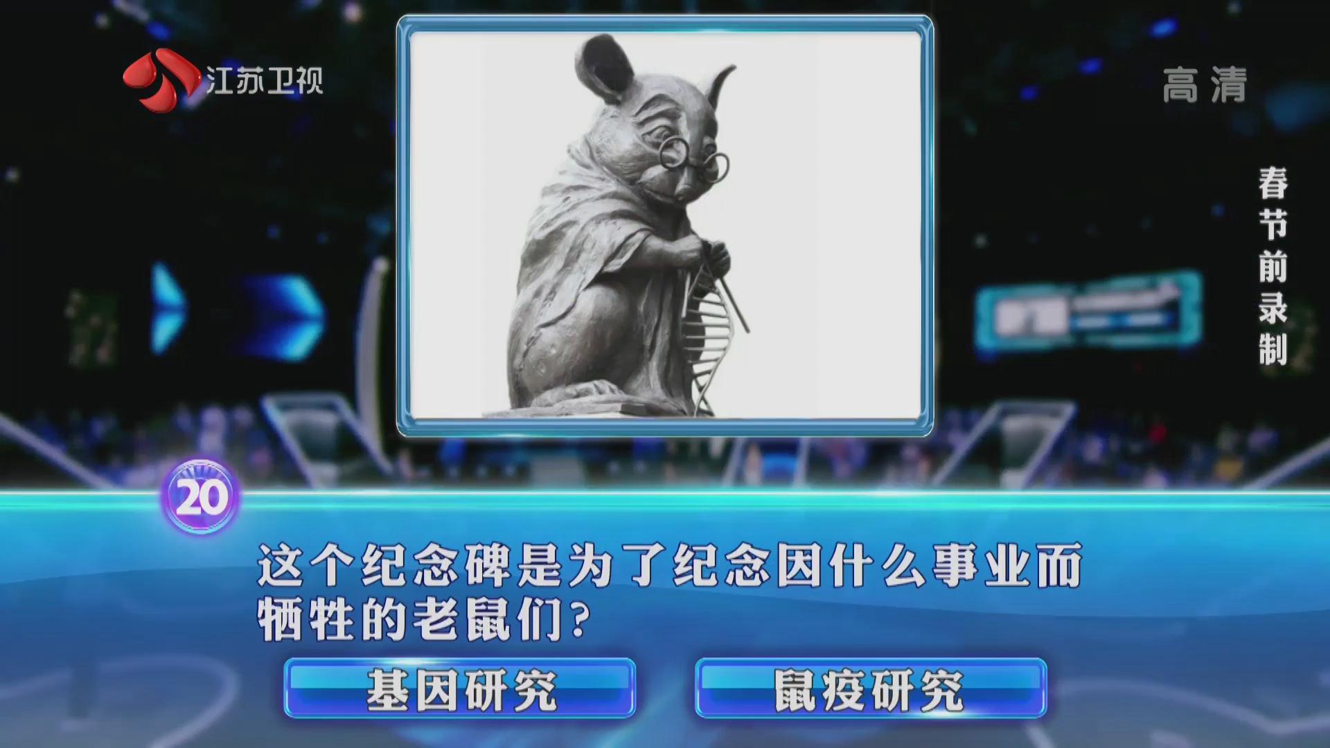 一站到底:这个纪念碑是为了纪念因什么而牺牲的老鼠们?