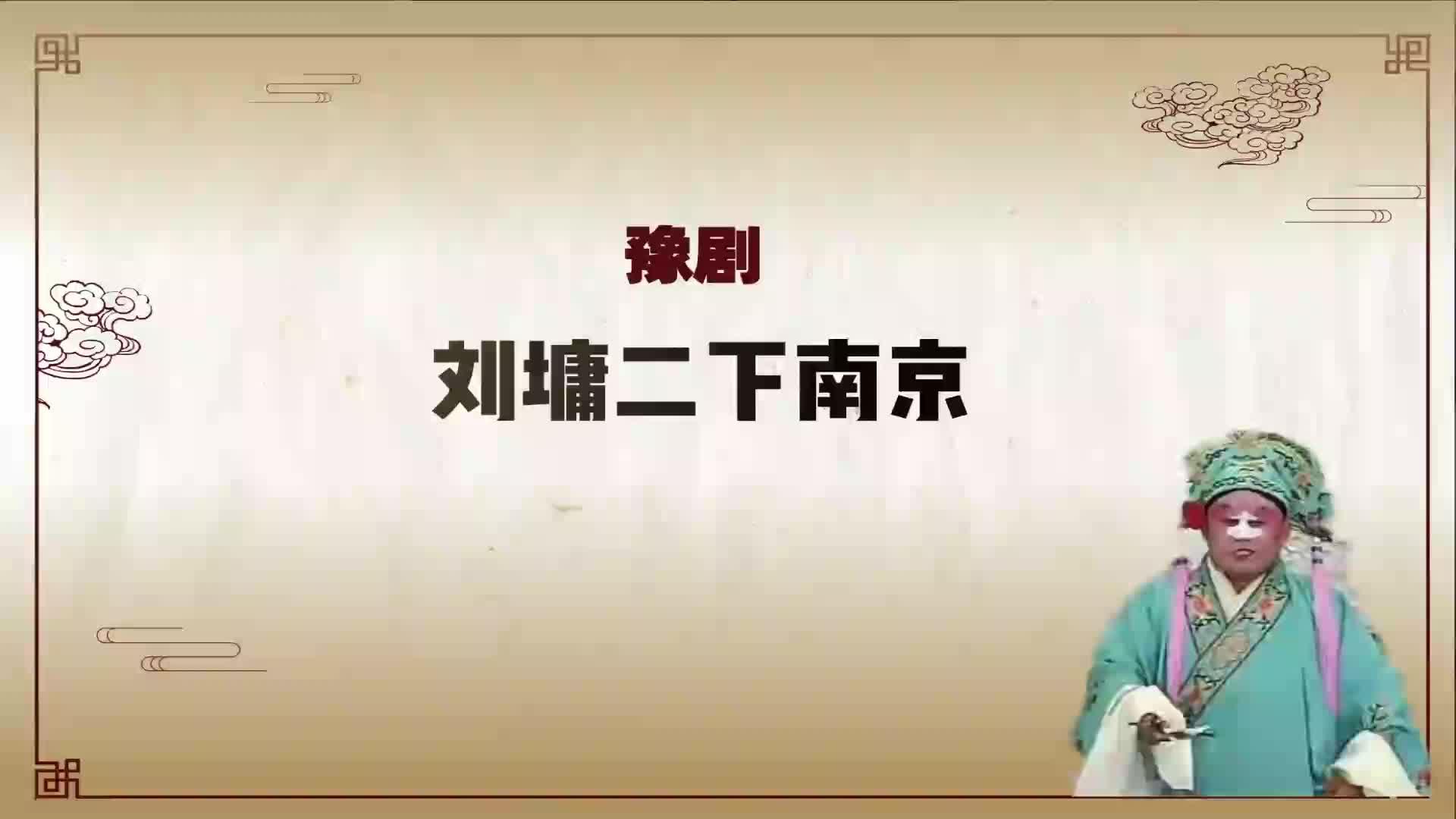 豫剧《刘墉二下南京》选段,齐连生我在客厅喜盈盈