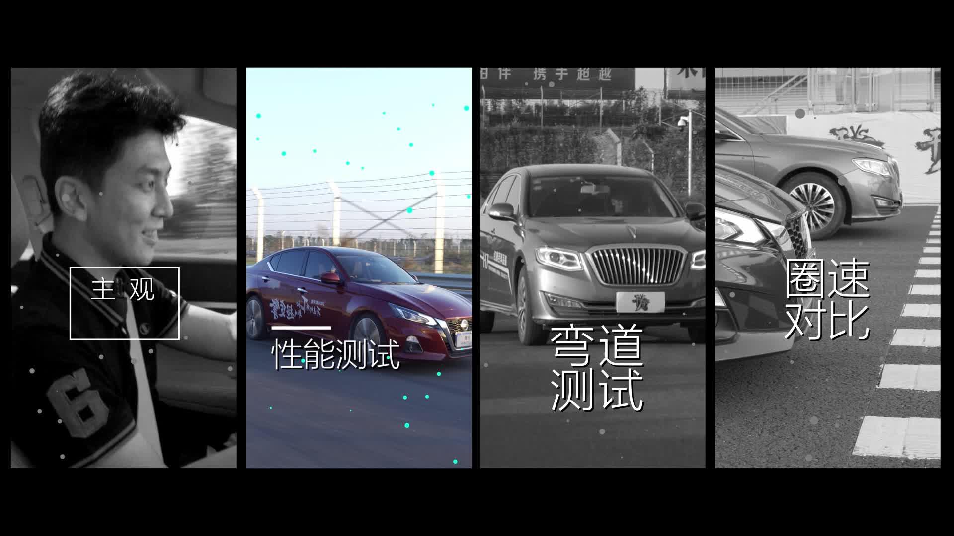 【干驾】性能测试:天籁加速7.16S取胜,红旗H7制动赢得太惊险!