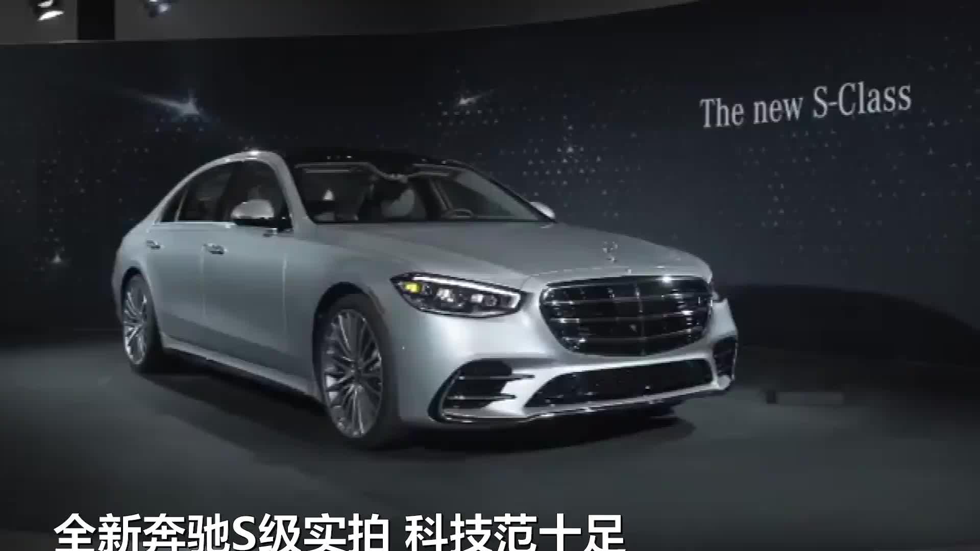 视频:全新奔驰S级实拍 科技范十足