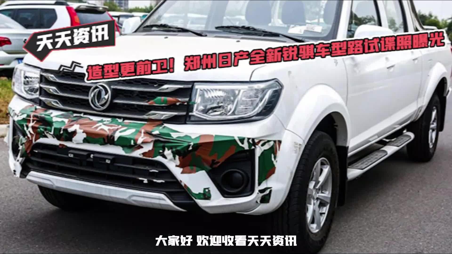 视频:【天天资讯】造型更前卫! 郑州日产全新锐骐车型路试谍照曝光