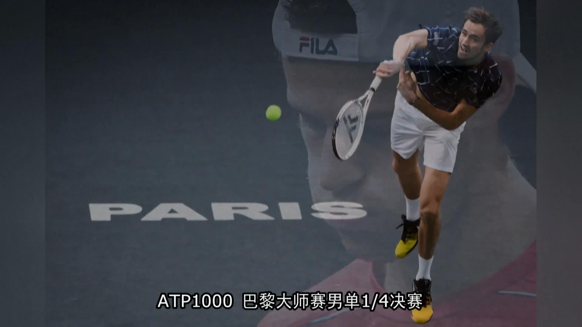 巴黎大师赛男单四分之一决赛精彩瞬间