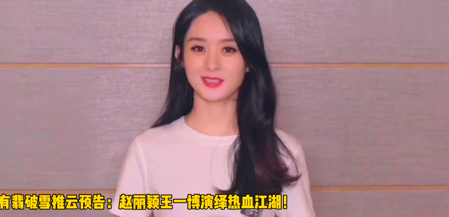 电视剧《有翡》破雪推云版预告:赵丽颖王一博携手闯荡热血江湖!