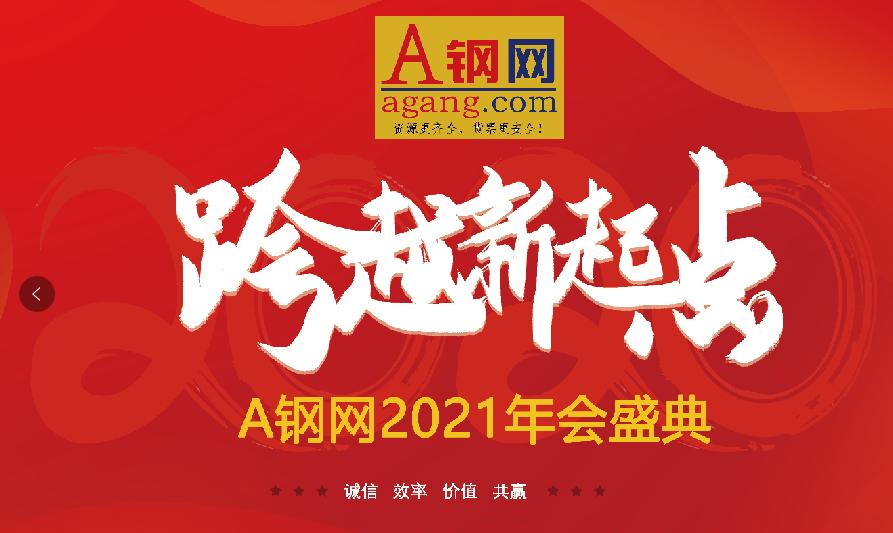 跨越新起点,2021年A钢网年会