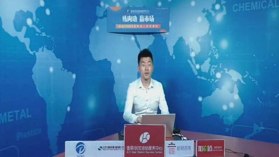 练内功 赢市场——油站EMBA系列线上培训第五讲(1)