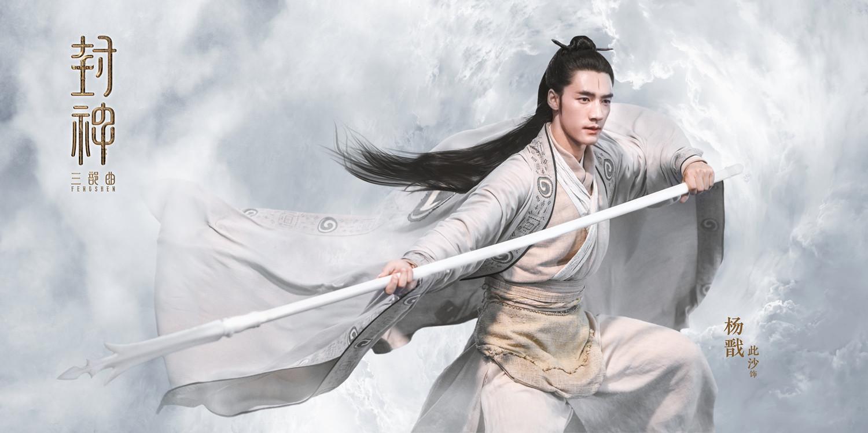电影《封神三部曲》首曝杨戬角色 演员此沙古装造型仙气十足