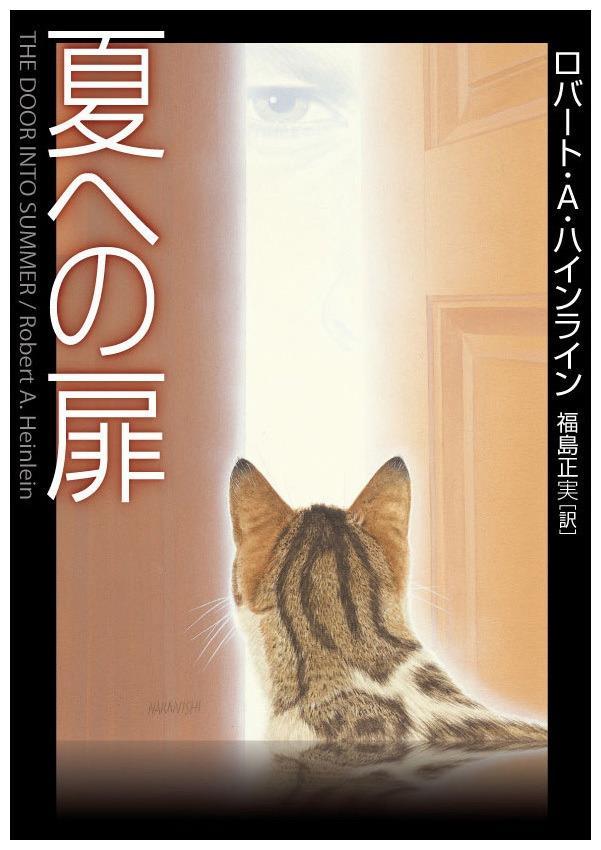 山崎贤人化身科学家 科幻名作《夏季之门》确定制作真人电影