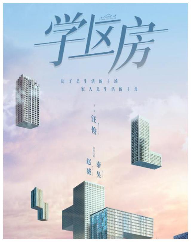 赵薇新剧《学区房》官宣开机,全员演技派,这剧不火没天理