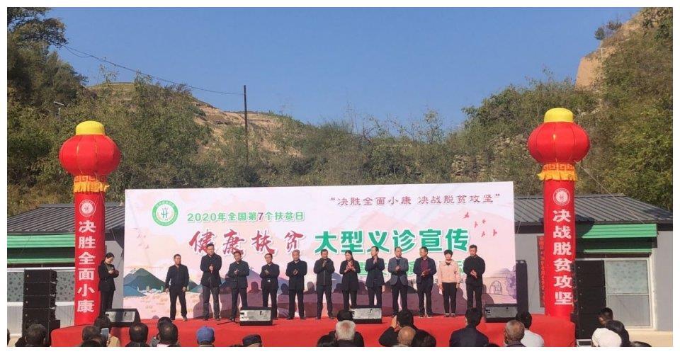榆林市卫健委义诊宣传暨文艺演出活动走进米脂申家沟村