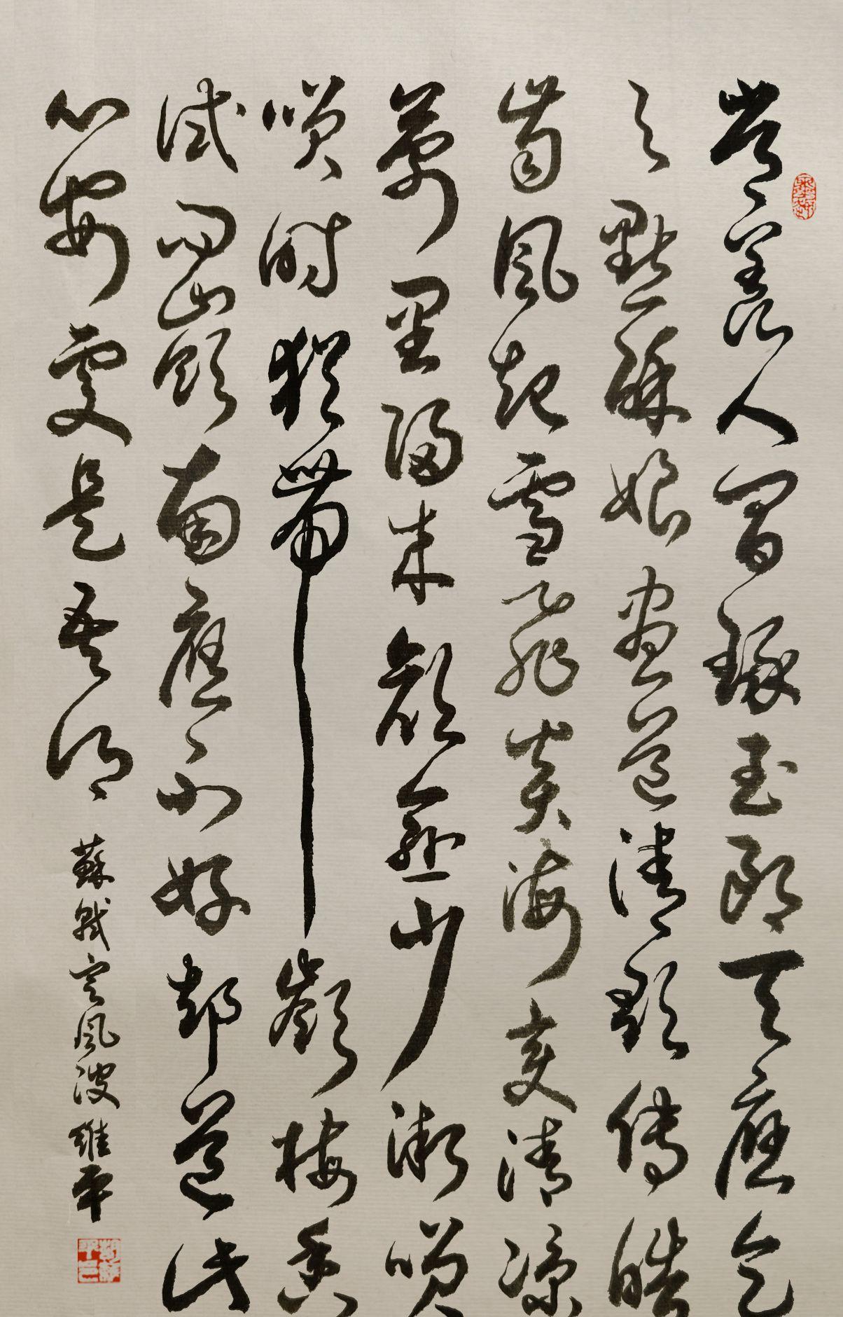 当代书法名家胡维平草书 苏轼《定风波》