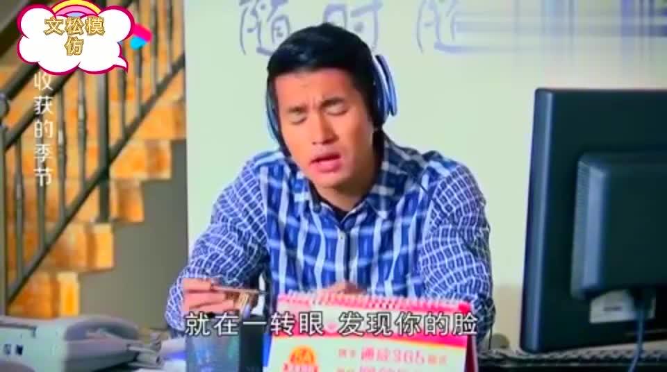 文松唱歌功底相当好,模仿张学友、刘德华、刘欢太像了!