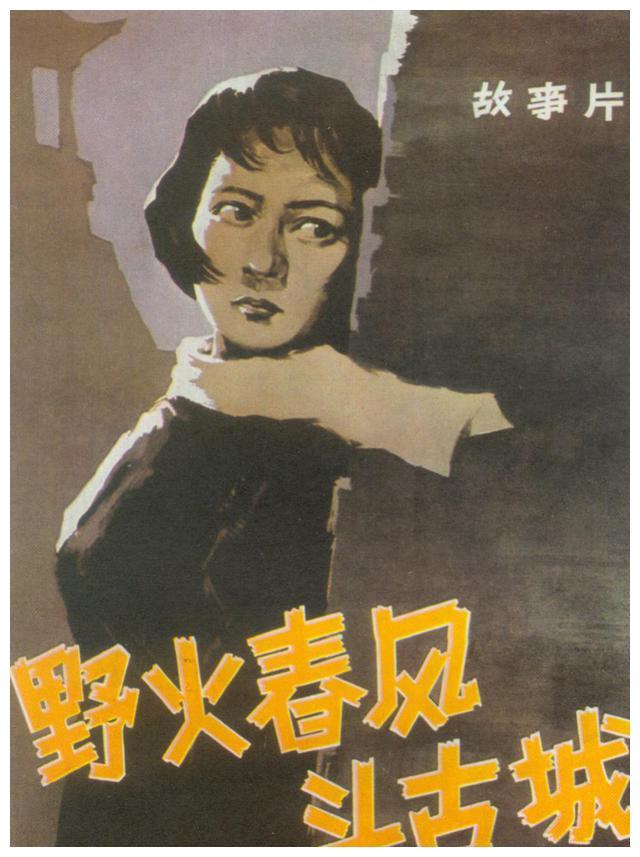 三版《野火春风斗古城》王晓棠王心刚斯琴高娃王亚楠先后当主角
