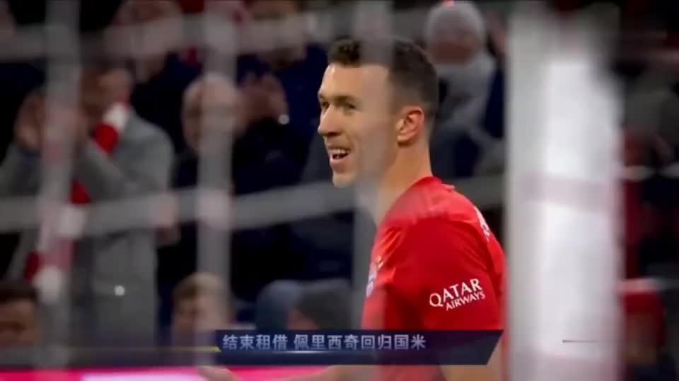 结束拜仁租借生涯 佩里西奇回归国际米兰意甲足球