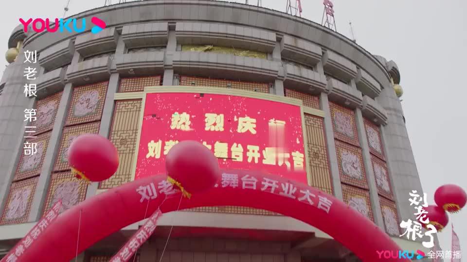 刘老根大舞台重新开张,丫蛋王金龙惊喜现身