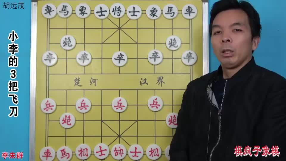 554.全国象棋个人赛,李来群对胡远茂,小李那霸气厉害的3把刀