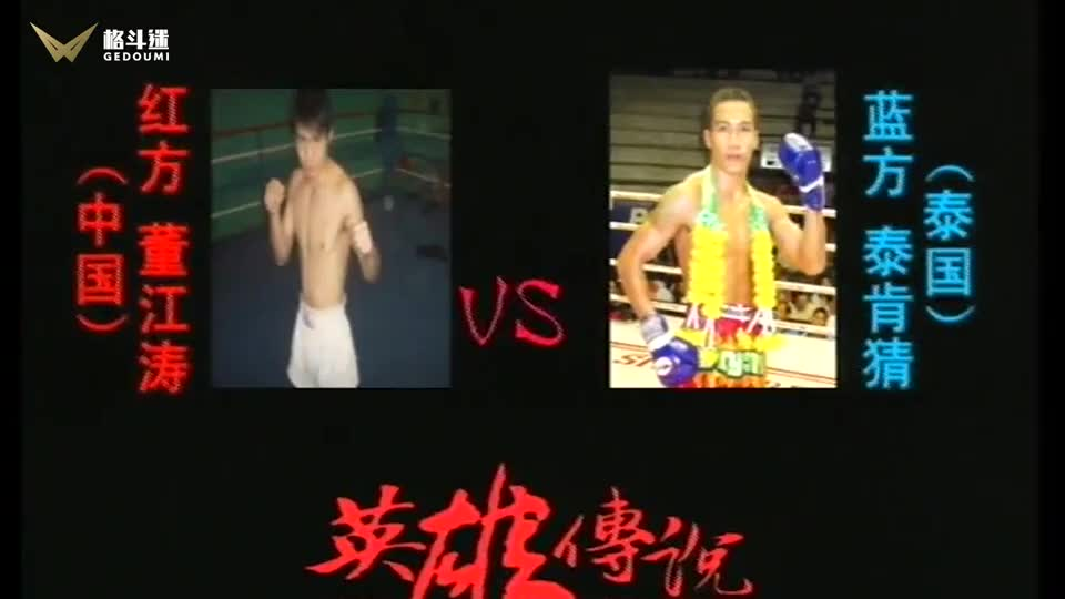 面对泰拳高手连绵不断的扫踢,董江涛第二回个调整战术,漂亮反击