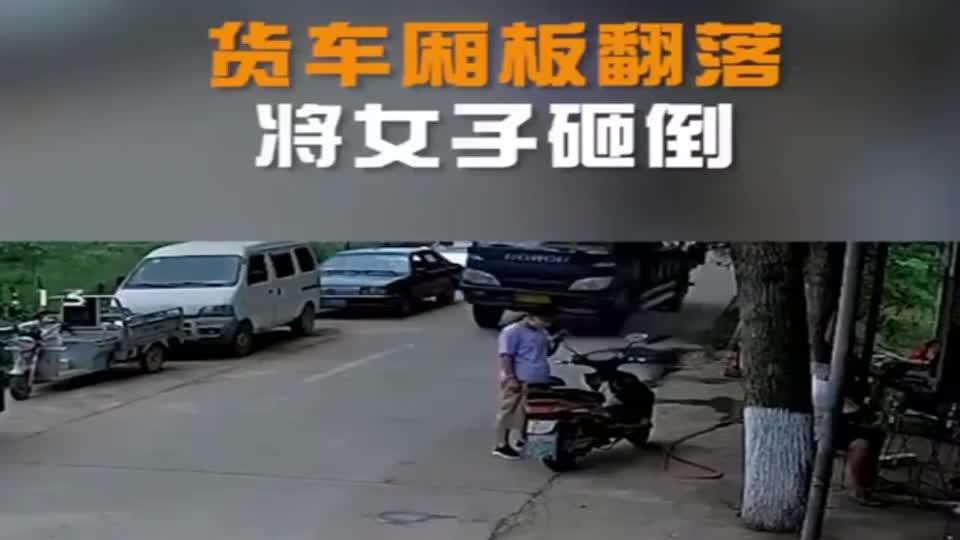 货车厢板突然翻落,砸倒路边女子