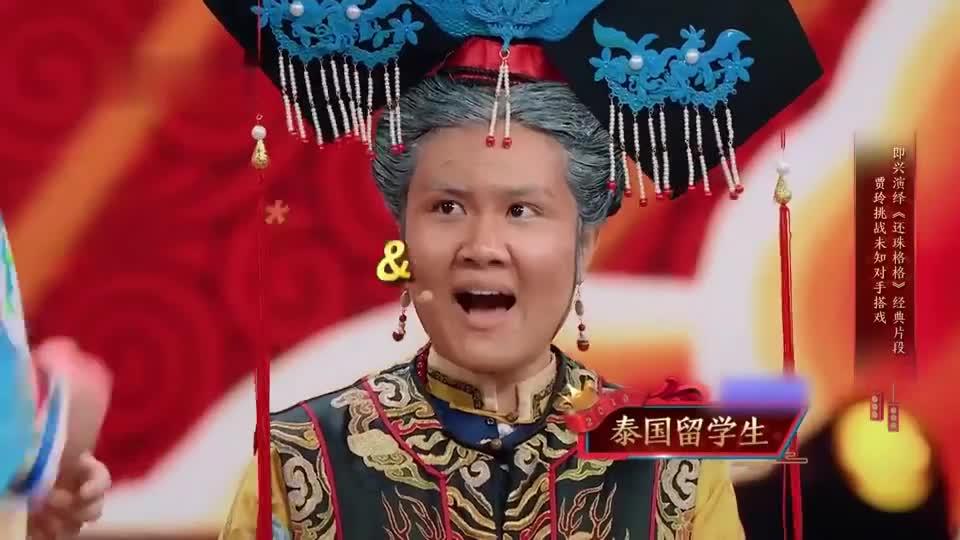 笑得嘴抽筋!贾玲应对泰国演员,这波操作我服!