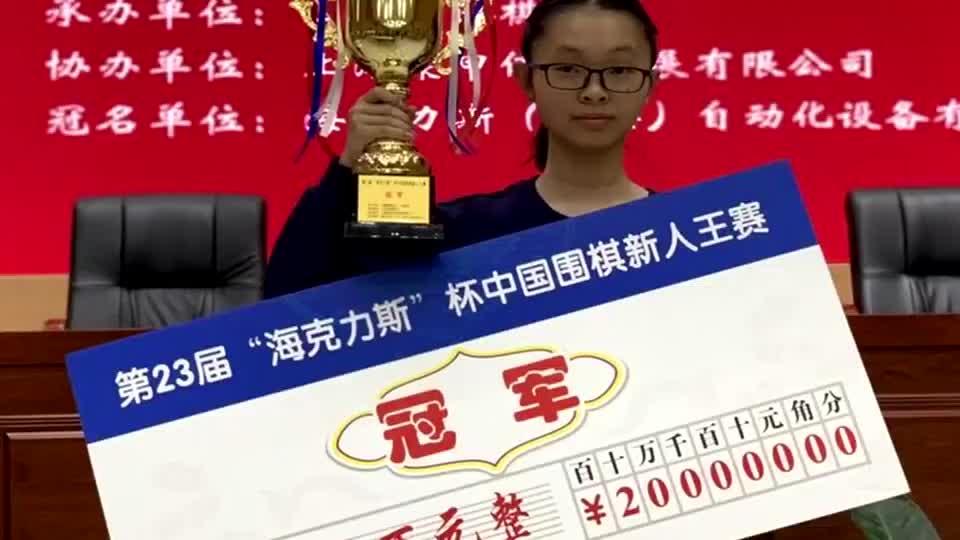 围棋新人王赛周泓余击败男棋手夺冠 继於之莹后成历史第二人