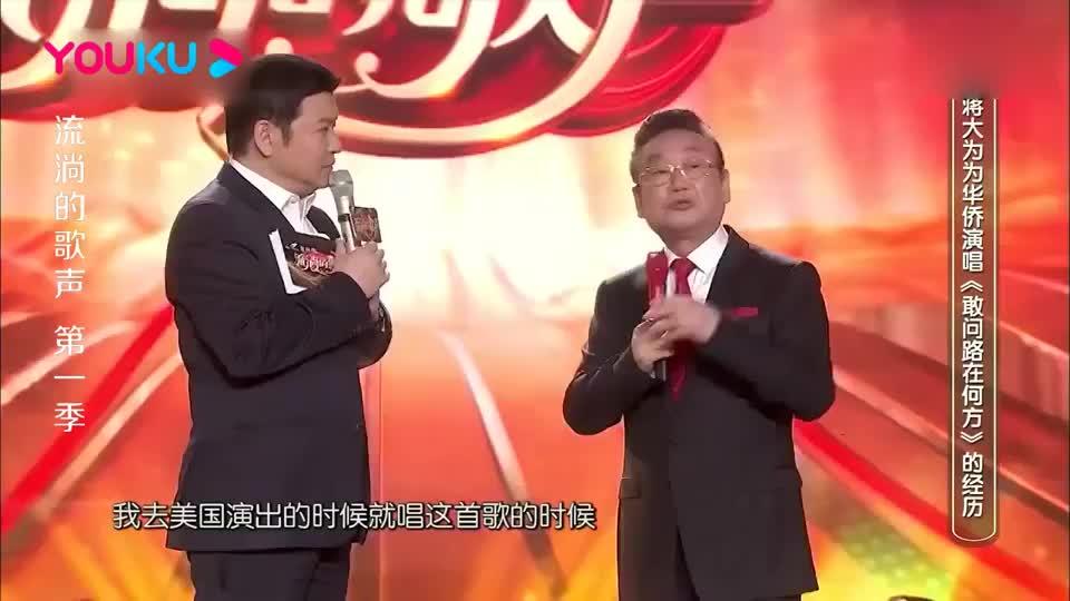 蒋大为为华侨演唱《敢问路在何方》,台下华人听得热泪盈眶!