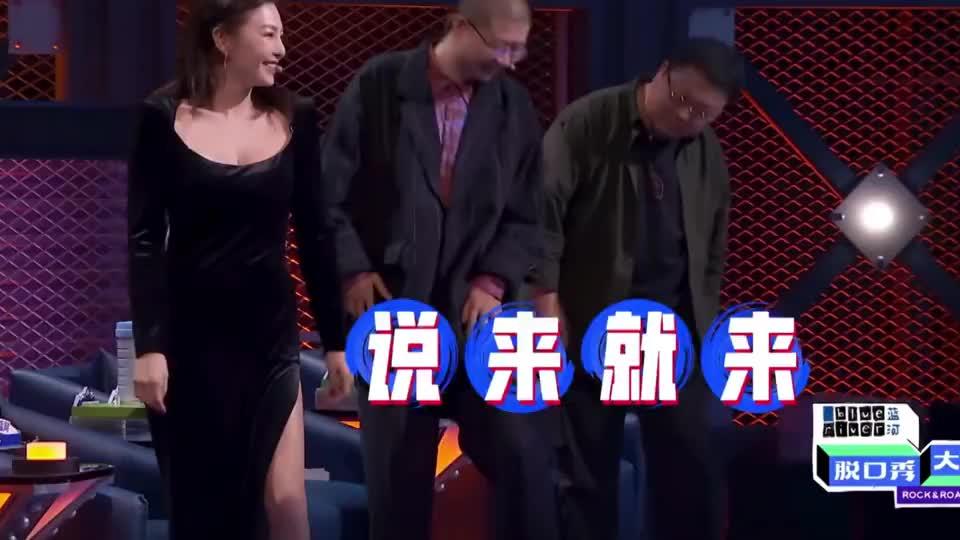 《脱口秀大会3》看张雨绮带李诞罗永浩跳无价之姐哈哈哈