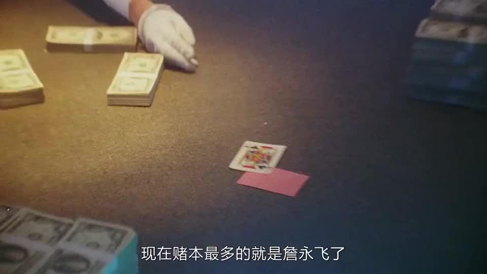 华仔失明靠陈法蓉看牌,一看到对手牌大就不跟,陈法蓉好养眼