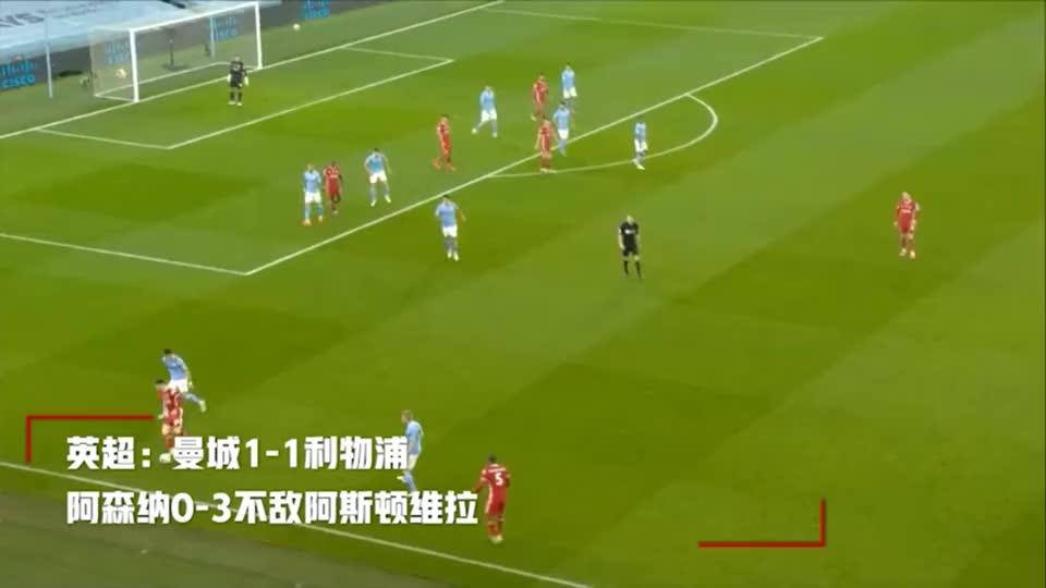 英超:曼城1-1平利物浦 阿森纳爆冷0-3阿斯顿维拉 比赛合集!