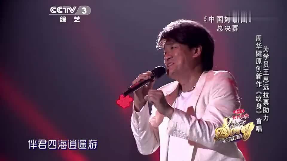 中国好歌曲:再次请来于莎莎,和周华健合作,为自家的学员打call