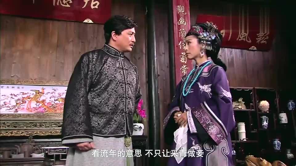 大丫鬟:沈老爷和夫人来找采青,没想到是为了这个,采青都吓一跳