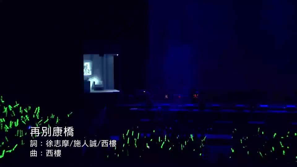 林宥嘉演唱会上演唱《再别康桥》,致敬徐志摩