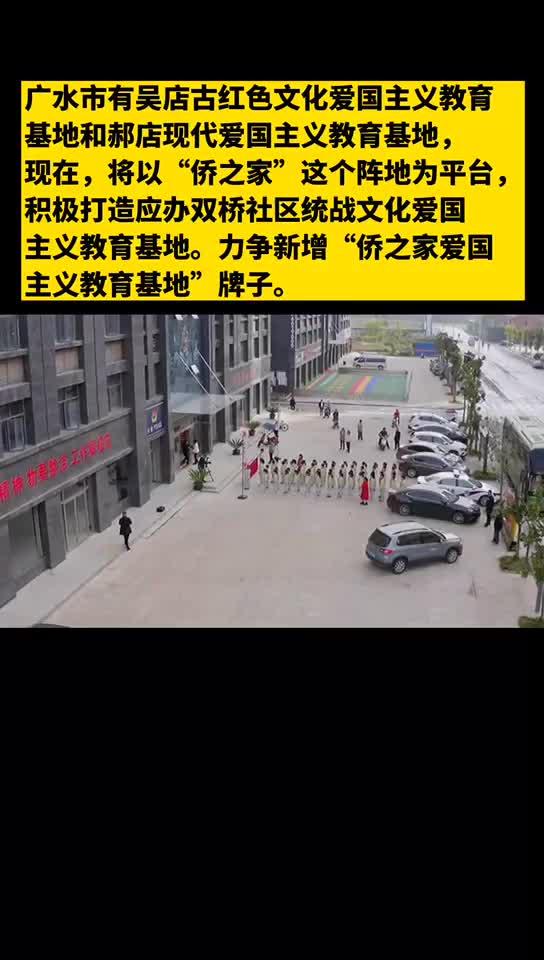 """广水市积极打造""""侨之家""""爱国主义教育基地"""