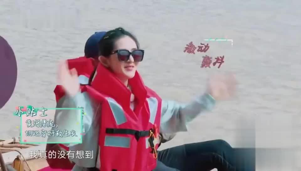 谢娜在黄河上漂流超激动,胡可蔡少芬笑容满面,嘴上骗老公很难过