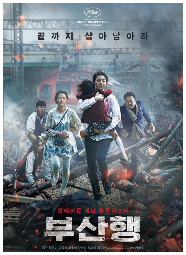 为什么《釜山行1》是经典,《釜山行2》却烂到人人踩