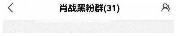 肖战粉丝网暴女博主,没敢怼王思聪,这件事要搞清楚是真粉丝吗