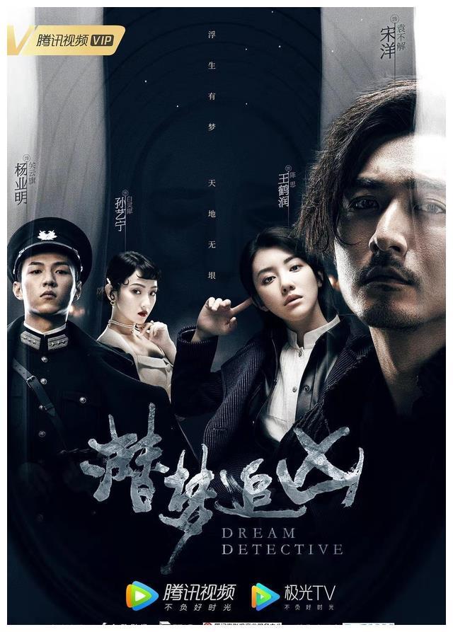 大家认为宋洋和王鹤润出演的电视剧《潜梦追凶》怎么样呢?