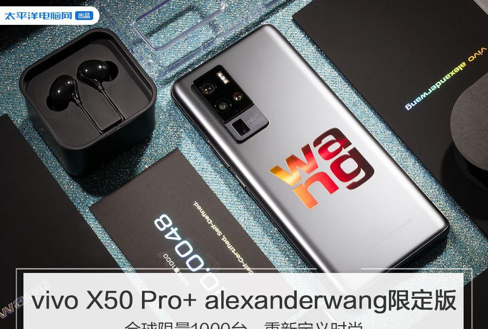 vivo X50 Pro+ alexanderwang限定版图赏:用实力定义时尚