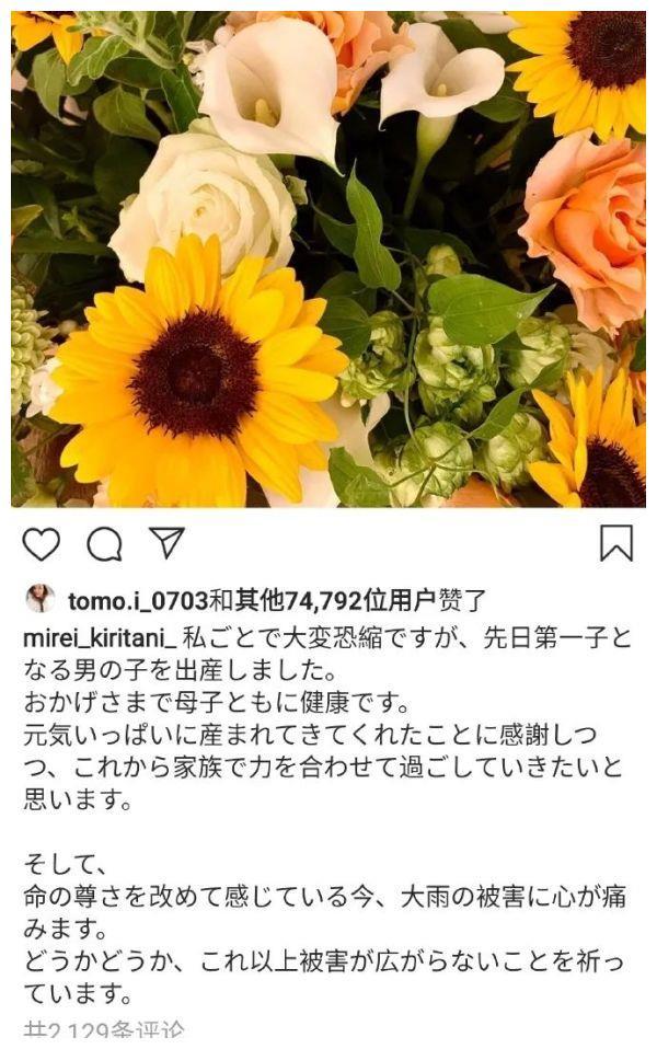 与三浦翔平结婚两年,桐谷美玲宣布生子