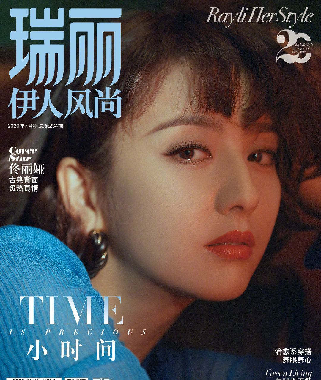 佟丽娅|《瑞丽伊人风尚》七月刊封面大片,俏皮又不失迷人风韵