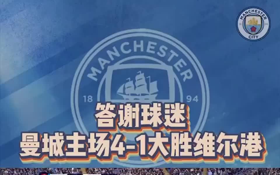 足总杯曼城胜维尔港,这球踢得好看,虽然进球后要等var才能庆祝