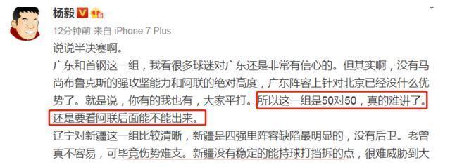 杜锋变阵,死亡五小,书豪4分钟两次倒地,广东违体,半节轰13-6